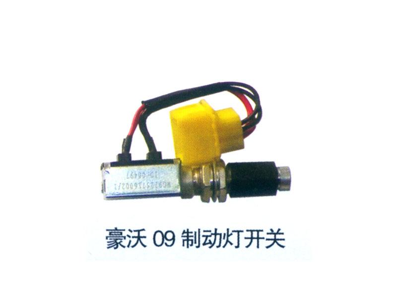 中国重汽豪沃09制动灯开关