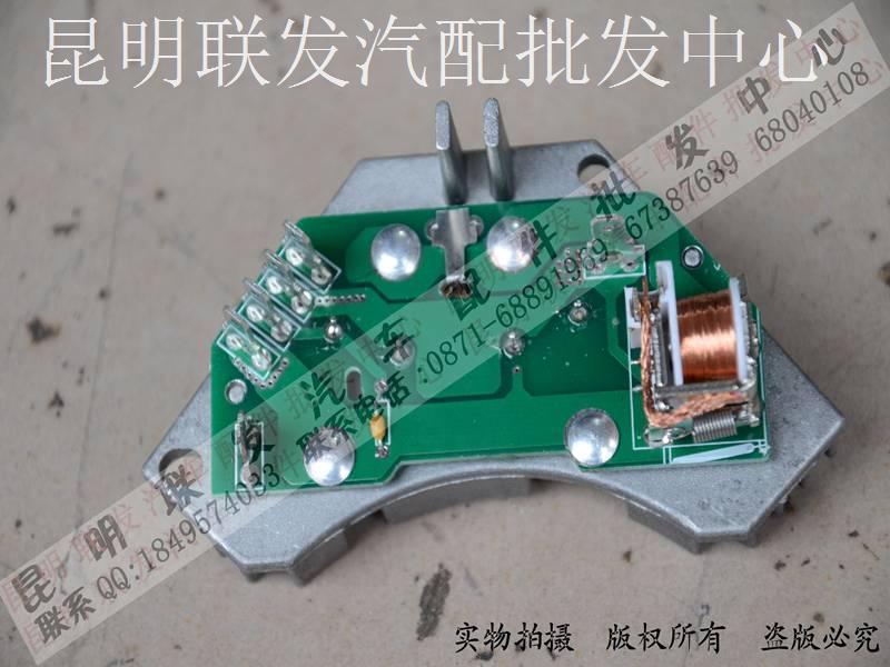 上海华普系列暖风电阻空调电阻