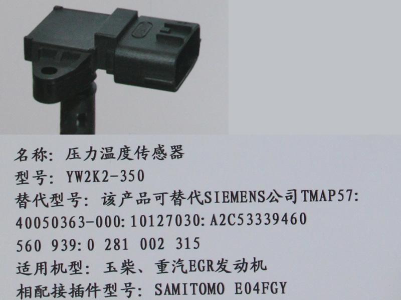 重汽egr发动机压力温度传感器