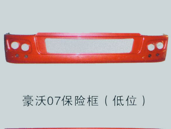 中国重汽豪沃07保险框(低位)